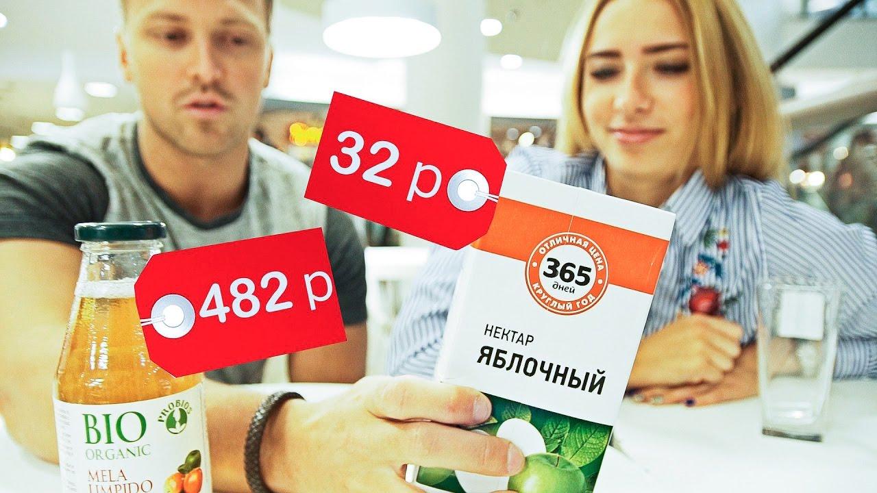 ЯБЛОЧНЫЙ СОК ЗА 32 РУБЛЯ И ЗА 482 РУБЛЕЙ