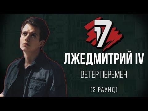 Лжедмитрий IV - Ветер Перемен. ТРЕК - 2 раунд   17 Независимый баттл