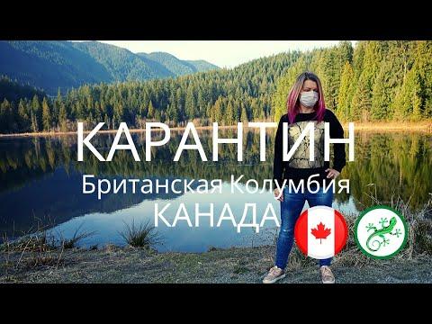 Карантин. Часть 1. Кокитлам и Ванкувер | Жизнь в Британской Колумбии, Канада | PerfectDayToPlay TV