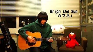 カフネ/Brian the Sun「3月のライオン」EDテーマ