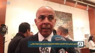 مصر العربية | رئيس مجلس إدارة الأهرام: الطاقة الشمسية ستحول مصر لدولة عظمى