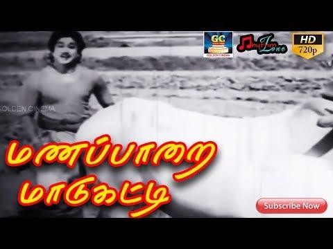 மணப்பாறை மாடுகட்டி   முழு பாடல்   Manapparai MaaduKati   Full Video Song   Sivajiganesan HD
