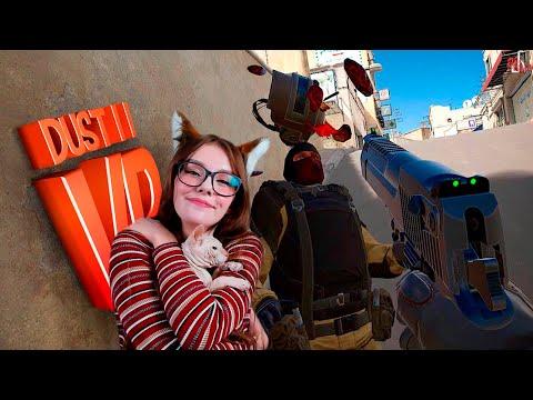 DUST 2 в VR ( Pavlov VR  Half Life Alyx ) РЕАКЦИЯ