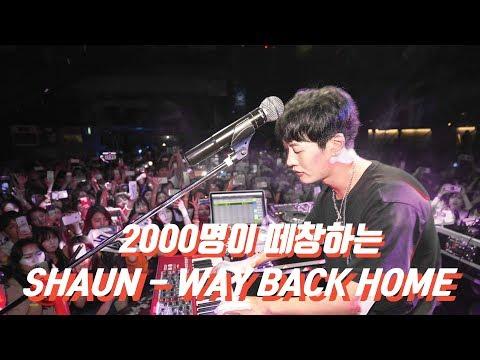2000 Crowds Sing Along Shaun 'Way Back Home'