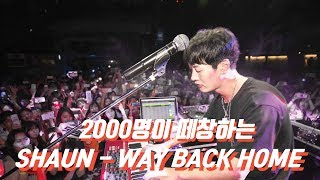 2000 Crowds sing along Shaun 'Way Back Home'