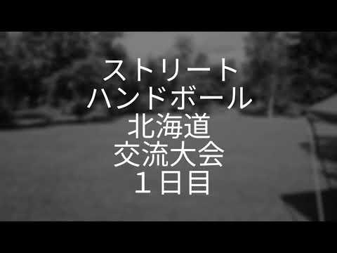 第3回 ストリートハンドボール北海道交流大会inネイパル