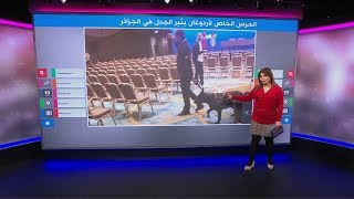 لماذا أغضبت كلاب حراسة إردوغان الجزائريين؟