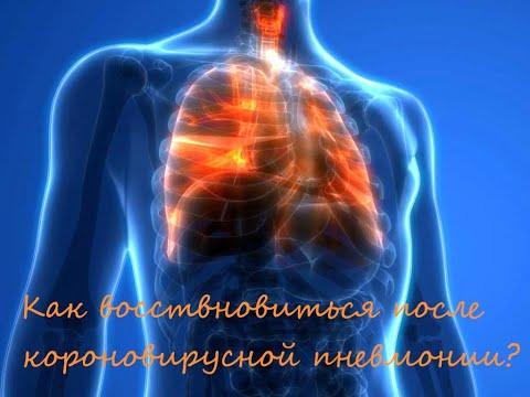 Как восстановиться после коронавирусной пневмонии