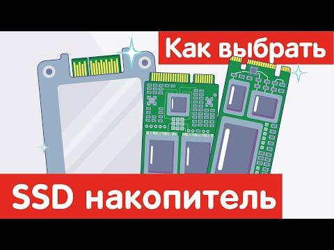 Как выбрать твердотельный накопитель SSD?