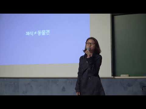 My Vegetarian Diet Story | MinJi Kang | TEDxKAIST