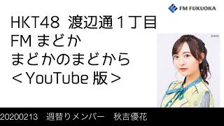 FM福岡「HKT48 渡辺通1丁目 FMまどか まどかのまどから YouTube版」週替りメンバー : 秋吉優花(2020/2/13放送分)/ HKT48[公式]