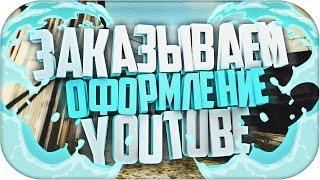 Оформление для YouTube на заказ | Шапка|Аватарка|Интро|Превью|Оутро| На заказ