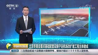 [中国财经报道]北京冬奥会重点基础配套设施宁远机场改扩建工程主体建成| CCTV财经