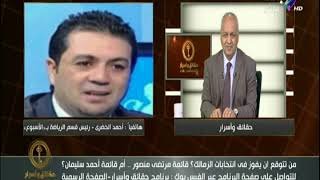 أحمد الحضري: «الإقبال على انتخابات الزمالك تاريخي..و أكبر حضور فى تاريخ الأندية المصرية»
