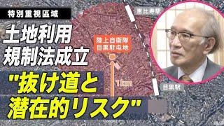 土地利用規制法が日本で成立 専門家が問題点を指摘
