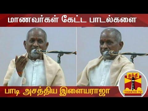 மாணவர்கள் கேட்ட பாடல்களை பாடி அசத்திய இளையராஜா | Ilayaraja | Ilayaraja Songs