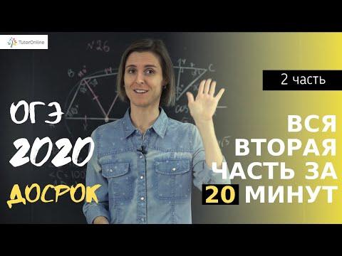 Видеоуроки по математике огэ 2 часть