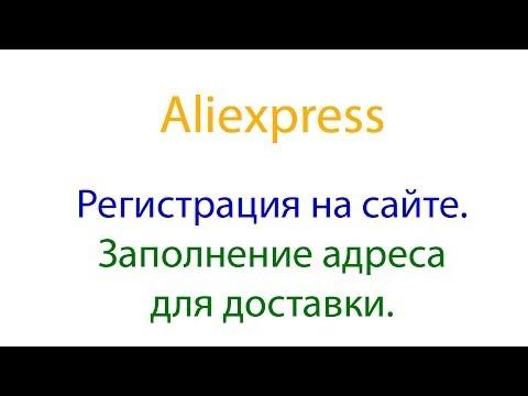 Aliexpress Урок № 1 Регистрация на сайте. Заполнение адреса для доставки.