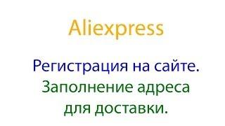 видео адрес для алиэкспресс транслит