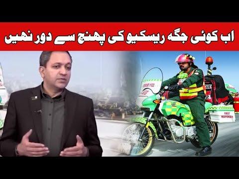 Exclusive: DG Rescue Rizwan Naseer Talk - 24 News HD