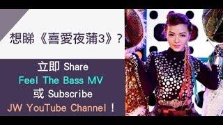 睇 JW《Feel The Bass》電影「喜愛夜蒲3」主題曲MV,送你電影門票!