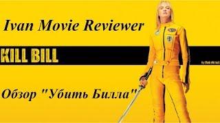 "Ivan Movie Reviewer - Обзор фильма ""Убить Билла"""