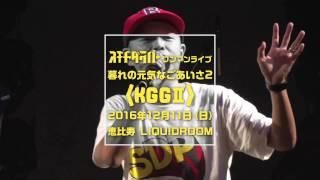スチャダラパー ワンマンライブ『暮れの元気なごあいさ2(KGGⅡ)』が2016...