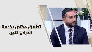 ناصر صايمة - تطبيق مختص بخدمة الدراي كلين (Alaundry)
