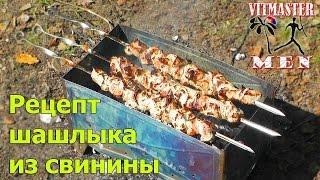Рецепт шашлыка из свинины(, 2015-05-15T15:08:04.000Z)