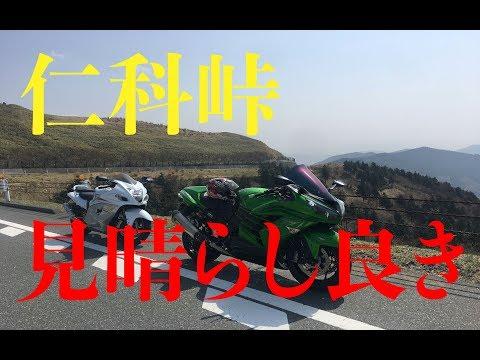 #75 松崎方面から登る 仁科峠 GSX1300R 隼 Ninja ZX-14R