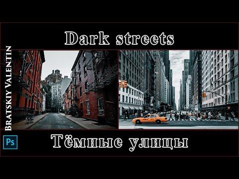 Пресет Dark Streets  фотошоп лайтрум