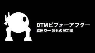 DTMビフォーアフター01 森田交一 歌もの限定編