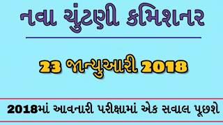 Current affairs in Gujarati January 2017   Gk in Gujarati   Talati General knowledge in Gujarati