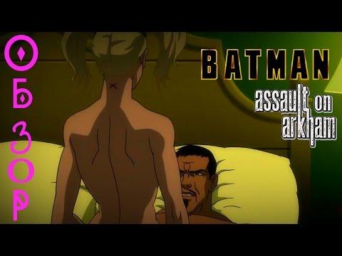 Смотреть мультфильм нападение на аркхэм
