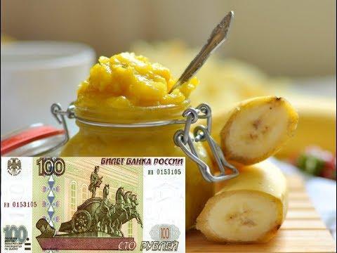 """варенье(джем) из плохих бананов """"выжить на сотку"""""""