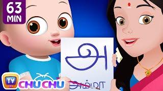 அ ஆ இ ஈ உயிர் எழுத்துக்கள் பாடல் (A Aa E Ee Song) - ChuChu TV Tamil Kids Songs Collection