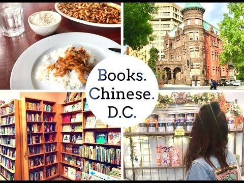 Chinese Food, Kramerbooks and Washington DC