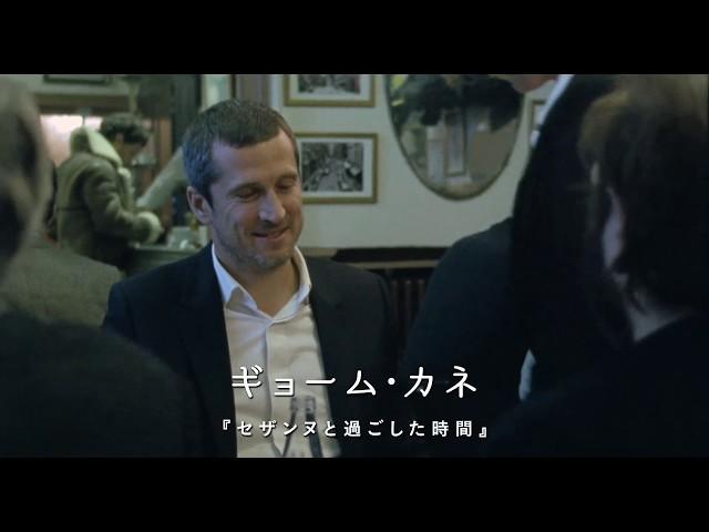 映画『冬時間のパリ』予告編