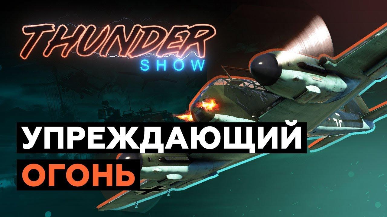 Thunder Show: Упреждающий огонь