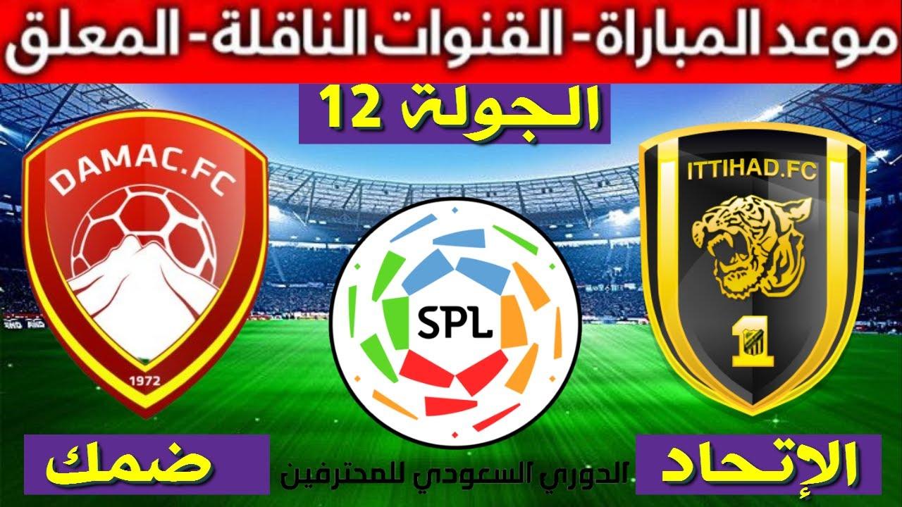 موعد مباراة الإتحاد و ضمك في  الجولة 12 من  الدوري السعودي للمحترفين 2021 و القنوات الناقلة و المعلق