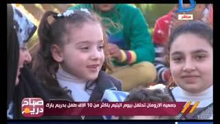 صباح دريم جمعيه الارومان تتحتفل بيوم اليتيم باكثر من 10 الاف طفل و120 عريس وعروسه بدريم بارك