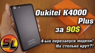 oukitel K4000 Plus полный обзор очередного перезапуска модели! На столько крут?!  review