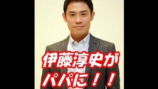 俳優・伊藤淳史さん(31)に第1子となる女児が誕生。 そこでお祝いも...