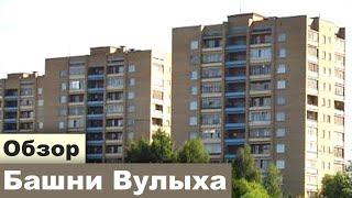 Серии домов. БАШНЯ ВУЛЫХА. Как выбрать квартиру. Обзор недвижимости.