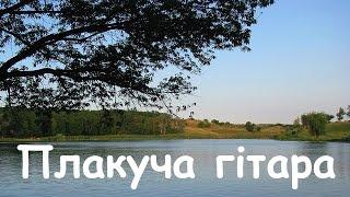 Народные украинские песни. Плакуча гітара