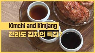 Kor 김치와 김장-전라도 김치의 특징