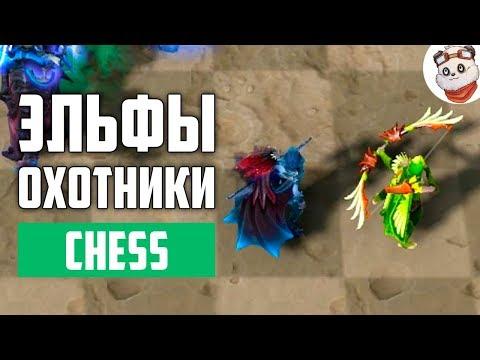видео: dota auto chess — Эльфы + Охотники