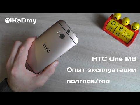 HTC One M8: Опыт эксплуатации полгода/год