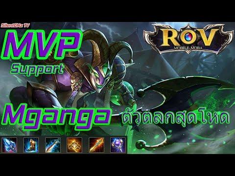 ⭐[ROV] Mganga [MVP] - ตัวตลกสาย Support ฮิลเลือดเด้ง สาปลดเป็นน้ำ [Mobile] EP.6