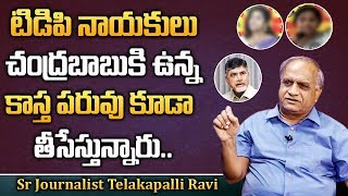 Sr Journalist Telakapalli Ravi Serious On Chandrababu Behaviour    Chandrababu Lost His Dignity